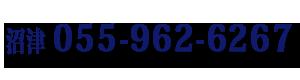 055-962-6267
