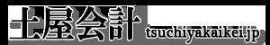 (有)土屋会計 土屋達郎税理士事務所